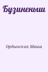 Ордынская Маша - Бузиненыш