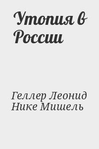 Геллер Леонид, Нике Мишель - Утопия в России