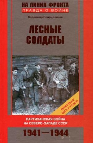 Спириденков Владимир - Лесные солдаты. Партизанская война на Северо-Западе СССР. 1941-1944
