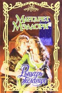 Мэллори Маргарет - Рыцарь желания