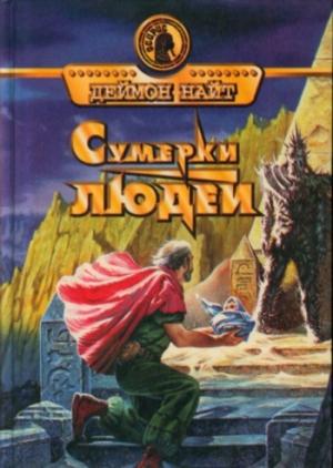 Найт Деймон - Рипмав