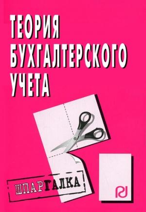 авторов Коллектив - Теория бухгалтерского учета: Шпаргалка