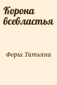 Форш Татьяна - Корона всевластья
