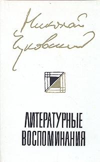 Чуковский Николай - Литературные Воспоминания