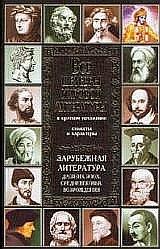Новиков В., Громова Т., Кондахсазова Д. - Все шедевры мировой литературы в кратком изложении
