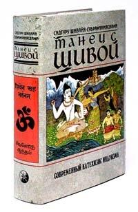 Субрамуниясвами Садгуру - Танец с Шивой. Современный катехизис индуизма