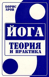 Аров Борис - Йога. Теория и практика.