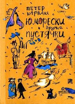 Карваш Петер - Юморески и другие пустячки