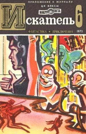 Мелентьев Виталий, Томас Теодор, Вильгельм Кейт, Биленкин Дмитрий - Искатель. 1973. Выпуск №6