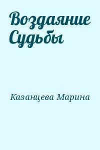 Казанцева Марина - Воздаяние Судьбы