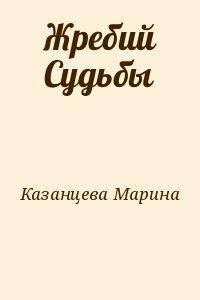Казанцева Марина - Жребий Судьбы