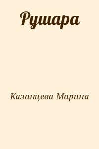 Казанцева Марина - Рушара