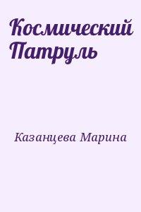Казанцева Марина - Космический Патруль