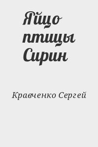 Кравченко Сергей - Яйцо птицы Сирин