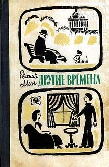 Мин Евгений - Другие времена