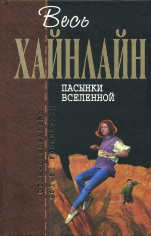 Хайнлайн Роберт - Дети Мафусаила