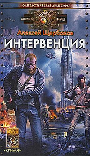 Щербаков  Алексей - Интервенция