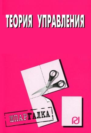 авторов Коллектив - Теория управления: Шпаргалка