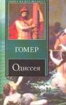 Гомер - Одиссея (пер. В.А. Жуковского)