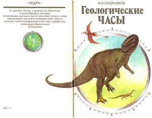 Олейников Александр - Геологические часы
