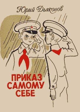 Дьяконов Юрий - Приказ самому себе