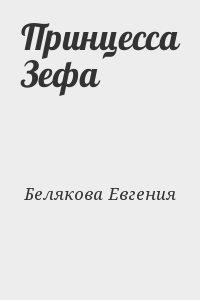 Белякова Евгения - Принцесса Зефа
