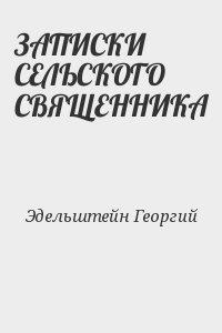 Эдельштейн Георгий - ЗАПИСКИ СЕЛЬСКОГО СВЯЩЕННИКА