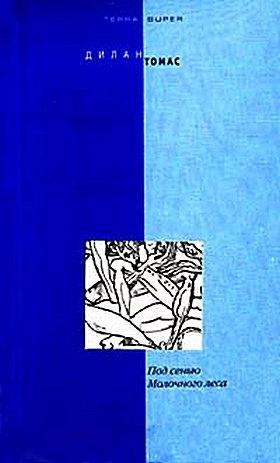 Томас Дилан - Под сенью Молочного леса (сборник рассказов)