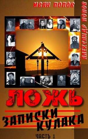 Попов Иван , Попов Александр - Ложь. Записки  кулака