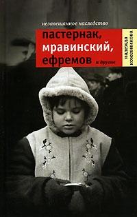 Кожевникова Надежда - Незавещанное наследство. Пастернак, Мравинский, Ефремов и другие