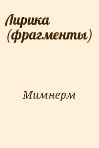 Мимнерм - Лирика (фрагменты)