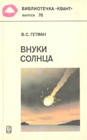 Гетман Владимир - Внуки Солнца