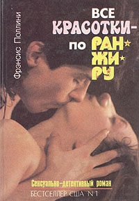 Поллини Френсис - Все красотки - по ранжиру