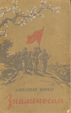 Гончар Александр - Знаменосцы