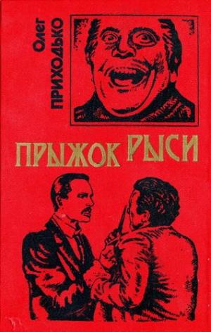 Приходько Олег - Прыжок рыси