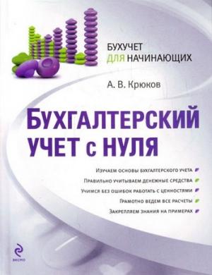 Крюков Андрей - Бухгалтерский учет с нуля