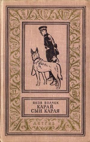 Волчек Яков - Карай. Сын Карая