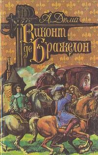 Дюма Александр - Виконт де Бражелон, или Десять лет спустя. Том 3