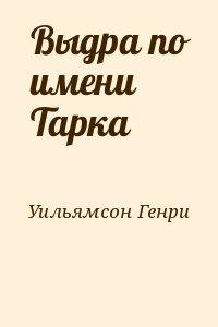 Уильямсон Генри - Выдра по имени Тарка
