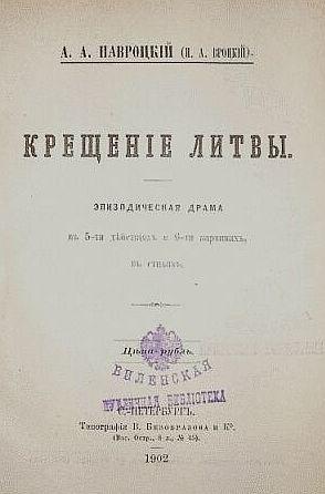 Навроцкий Александр - Крещение Литвы