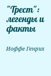 """Иоффе Генрих - """"Трест"""": легенды и факты"""