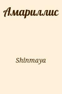 Shinmaya - Амариллис