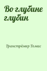 Транстрёмер Томас - Во глубине глубин