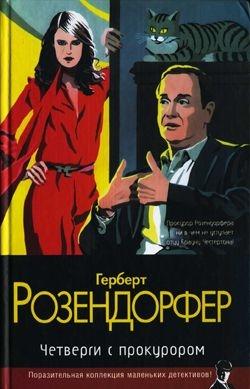 Розендорфер Герберт - Четверги с прокурором