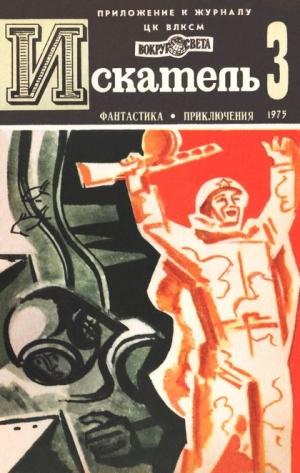 Мелентьев Виталий, Самвелян Николай, Подколзин Игорь - Искатель. 1975. Выпуск №3