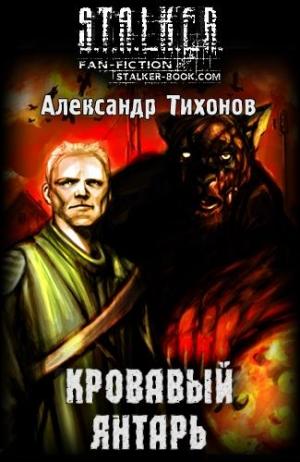 Тихонов Александр - Кровавый янтарь