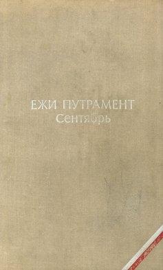 Путрамент Ежи - Сентябрь