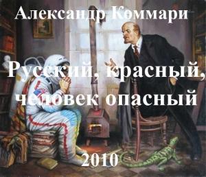 Коммари Александр - Русский, красный, человек опасный.