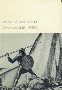 Европейская старинная литература Автор неизвестен - - Исландские саги. Ирландский эпос