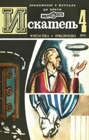 Юрьев Зиновий, Тупицын Юрий, Дреснер Хэл - Искатель. 1975. Выпуск №4